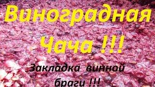 """Изготовление """"Чачи"""" своими руками !!! Как подготовить винную брагу для чачи !!!"""