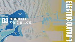 [TUTORIAL] 03 주의 이름 높이며 (Lord I lift Your name on high)|J-US Live Worship Album|ELECTRIC GUITAR 1