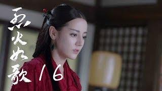 烈火如歌 | The Flame's Daughter 16(迪麗熱巴、周渝民、張彬彬等主演)