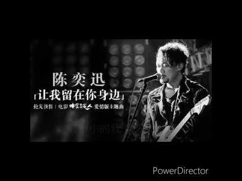 陳奕迅-讓我留在你身邊cover - YouTube