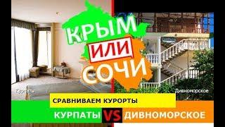 Курпаты и Дивноморское | Сравниваем курорты ⛱ Крым VS Сочи - куда поехать в 2019?