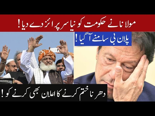 Fazal ur Rehman big announcement for upcoming days | Exclusive | 13 November 2019 | 92NewsHD