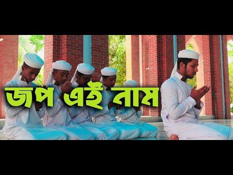 জপ-এই-নাম-.-new-bangla-islamic-song-2019-..-by--manjil-shilpi-gosthi