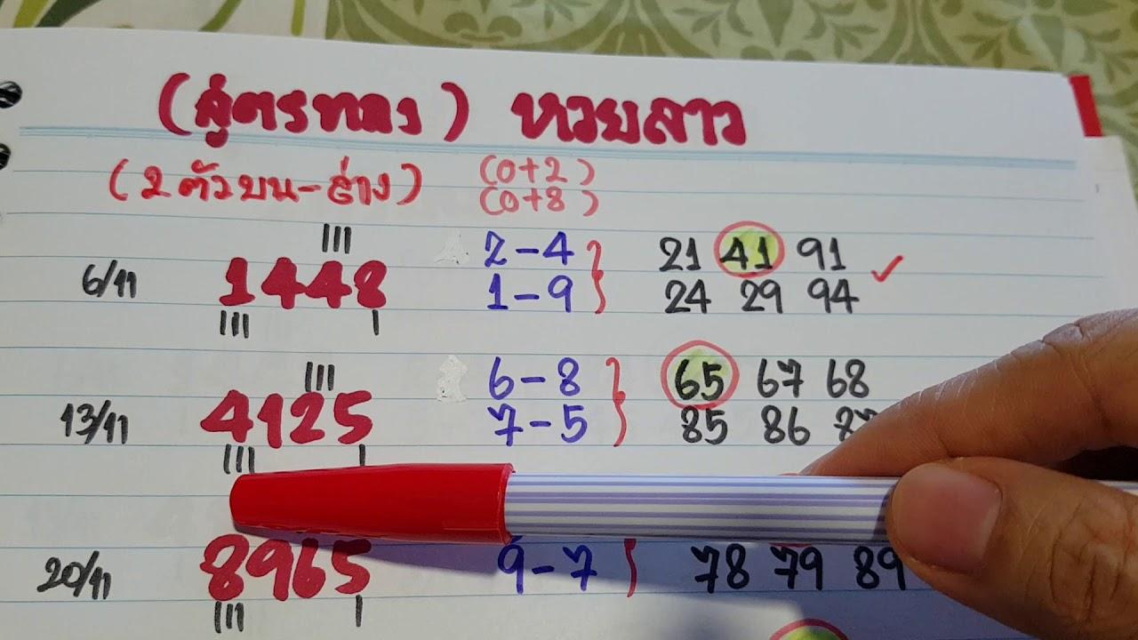 สูตรคำนวณหวยลาว | https://tookhuay.com/ เว็บ หวยออนไลน์ ที่ดีที่สุด หวยหุ้น หวยฮานอย หวยลาว