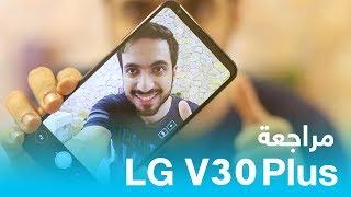 مراجعة LG V30 Plus : المميزات والعيوب بعد الإستخدام المطول