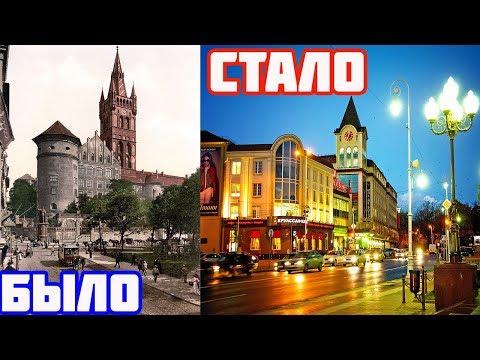 Как назывался калининград раньше