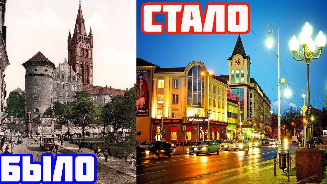 Фото калининграда в сравнении до и после