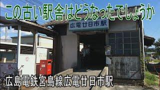 【駅に行って来た】広島電鉄宮島線広電廿日市駅の旧駅舎はどうなった??