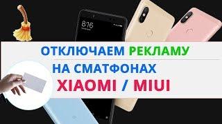 Как отключить рекламу на смартфоне Xiaomi   Как отключить рекламу в MIUI