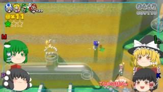 【ゆっくり実況】 ゆっくり四人のマリオ冒険記 【スーパーマリオ3Dワールド】