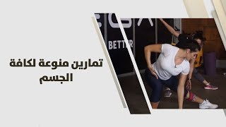روزا -  تمارين منوعة لكافة الجسم