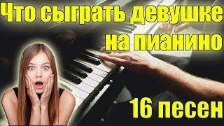 Что сыграть девушке на пианино | 16 песен для твоей девушки |