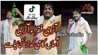 Announcer Sajjad Akbar Zakhmi ||Asan kami Kadan Nashai Hasy|| TitTok Viral Video Song By Asim Studio