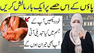 Reflexology in Urdu | Benefits of applying oil on feet | Anam Home Remedy