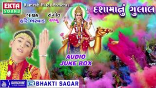 Dashama Nu Gulal | Hari Bharwad | Dashama Songs | Non Stop | Super Hit Gujarati Songs | Ekta Sound