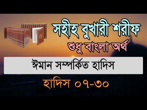 Bukhari Sharif Bangla MP3, Part 1, Hadis 7-30