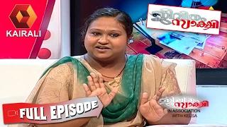 Jeevitham Sakshi 01/02/17 Actress Urvashi