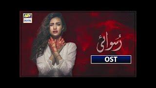Ruswai OST   Sana Javed   Mikaal Zulfiqar   Pakistani Drama Ost
