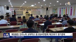 예장통합 전주노회 교회학교 중고등부연합회 제25회 정기…