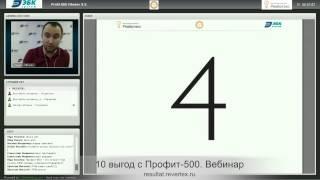 10 выгод Профит-500. Запись вебинара.(, 2013-12-18T09:28:44.000Z)