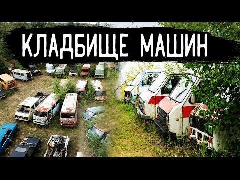 Заброшенные машины стоят в лесу 40 лет! Раскрывая тайны СССР. Это вам не авто свалка в США!