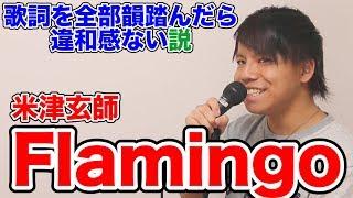 【検証】全部韻を踏んだら歌詞を変えても違和感ない説4【Flamingo】 thumbnail