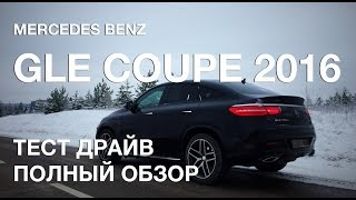 mercedes GLE Coupe 2016 Тест Драйв  Полный Обзор. Полная Версия