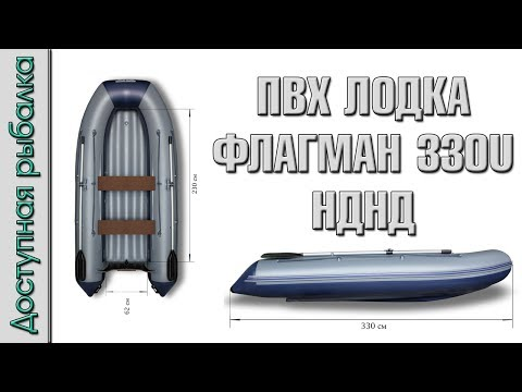 Флагман 330 U НДНД | Полный обзор моей ПВХ лодки с надувным дном низкого давления.