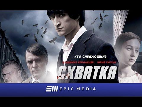 Сериал  Стрелок  1 Сезон  1 2 серия
