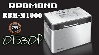 Обзор хлебопечки Redmond RBM-M1900