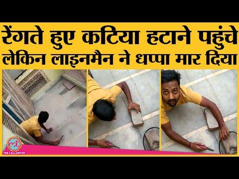 Ghaziabad के Muradnagar में Electricity theft का ये video हुआ viral, Lineman ने तो कमाल ही कर दिया
