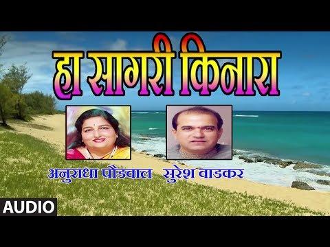 हा सागरी किनारा - HA SAGARI KINARA (Marathi Song) || ANURADHA PAUDWAL, SURESH WADKAR
