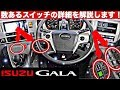 Tour bus Interior Equipment Introduction! ISUZU GALA の動画、YouTube動画。