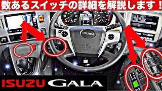 Tour bus Interior Equipment Introduction! ISUZU GALA