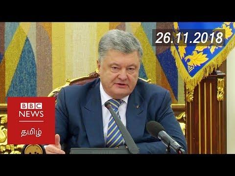 பிபிசி தமிழ் தொலைக்காட்சி செய்தியறிக்கை 26/11/18 | BBC Tamil TV News 26/11/18