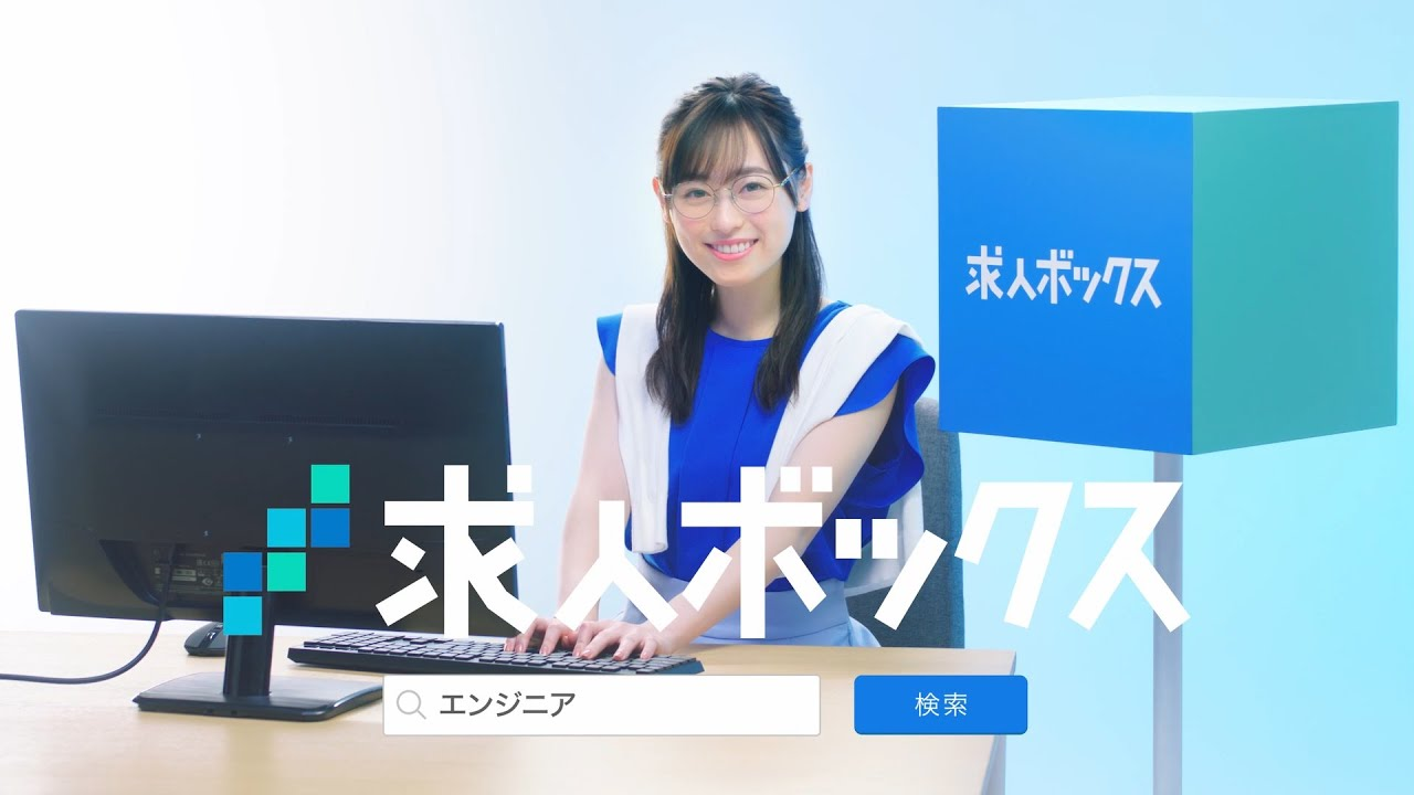 福原遥さん出演 WEBCM動画 求人ボックス「キャリアアップ」篇(6秒)
