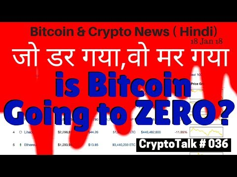 जो डर गया वो मर गया, Is Bitcoin Going to ZERO, Latest Bitcoin & Cryptocurrency News 18 jan 18