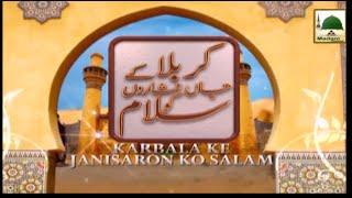 Karbala ke Jaan Nisaron Ko Salam - Documentary