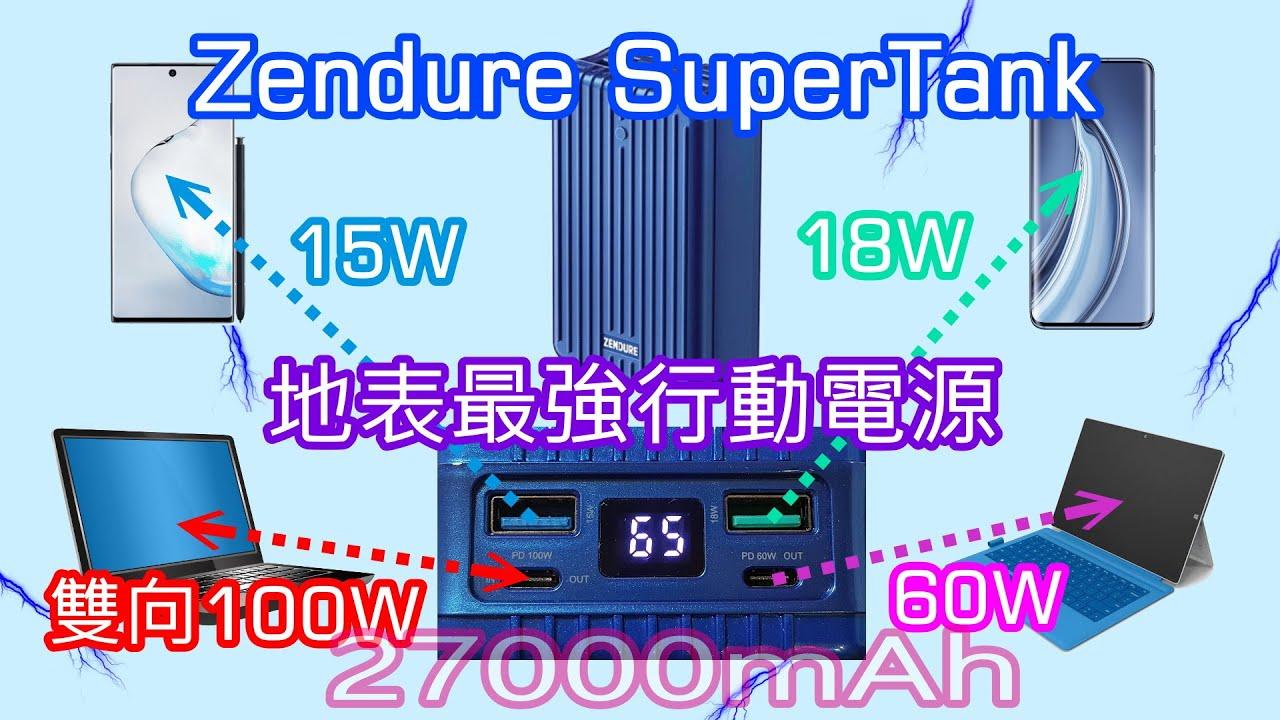 可同時充2臺筆電!Zendure SuperTank行動電源 開箱&使用心得 | 超強的100W 雙向PD閃充 - YouTube