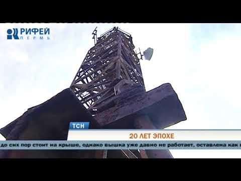 IT-юбилей: 20 лет сотовой связи в Пермском крае