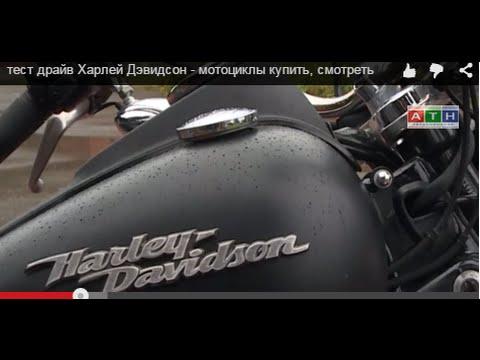 Объявления о продаже б/у harley-davidson в москве от официального дилера рольф. Технические характеристики и цены на подержанные.