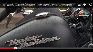 тест драйв Харлей Дэвидсон - мотоциклы купить, смотреть(Тестируем мотоцикл Harley-Davidson Street Bob 2008 года. Этот мотоцикл венчает семейство туринговых моделей Harley-Davidson..., 2014-08-22T09:10:45.000Z)