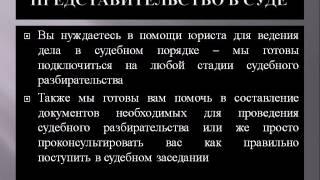видео Юридические услуги в Волгограде.   Затопили соседей как оценить ущерб