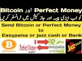 Transfer bitcoin/perfect money to easypaisa/jazz cash ||bitcoin in Pakistan|| PM in Pakistan||2018||