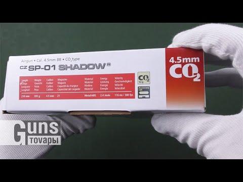 Пневматический пистолет ASG CZ SP-01 Shadow