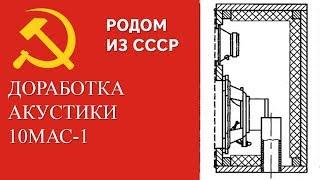 Советская акустика 10МАС-1 доработка по С. Зотов