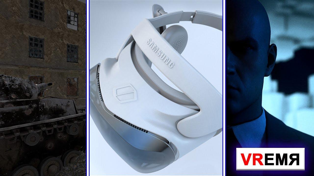 Новая VR гарнитура от Samsung, Hitman 3 VR,  Большое дополнение для Pavlov VR, Doom 3 на Quest 2