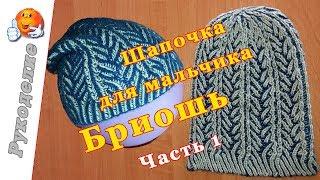 Шапочка Бриошь мастер-класс. Часть 1 / Children's hat knitting