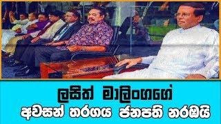 ලසිත් මාලිංගගේ අවසන් තරගය ජනපති නරඹයි | Siyatha Paththare | 29.07.2019 | Siyatha TV Thumbnail