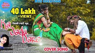 Ka Jadu Dare - Cover Song - FT. Jyoti Kanwar - CG Video Song.